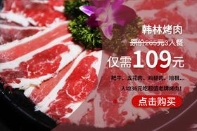 109抢韩林烤肉3人餐!肥牛、五花肉、鸡腿肉...人均36元吃超值老牌烤肉!