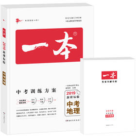 【开心图书】开心正版 一本·中考地理训练方案(新课标版)