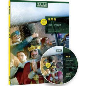 【外研社图书】暴风雨(入门级.适合小学高年级.初一)(书虫美绘光盘版)