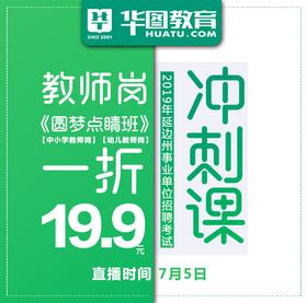 【教师岗】延边州事业单位考试教师岗考前冲刺课