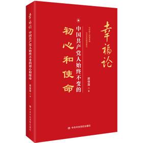 幸福论.中国共产党人始终不变的初心和使命