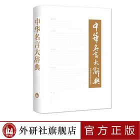 【外研社旗舰店】中华名言大辞典