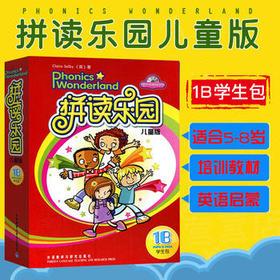 拼读乐园儿童版(点读书套装)(学生包)(1B)