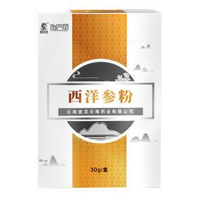 【买3送1】盘龙云海怡芝堂西洋参粉30g