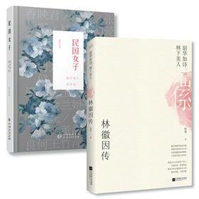 全2册 韶华如诗,林下美人:林徽因传十民国女子:她们谋生亦谋爱