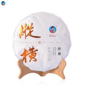 【19春茶现货】 2019春茶《纵横》7送1 古树春茶 普洱纯料 生茶 357g