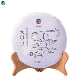 【仅有3饼】2019《天门山》古树春茶 普洱纯料 生茶 200g
