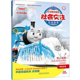 【外研社图书】雪人培西(中英双语版)(点读版)(托马斯和朋友社会