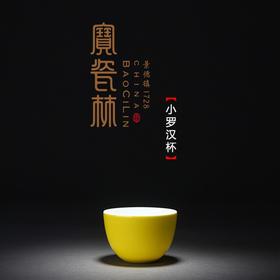 宝瓷林 景德镇陶瓷小罗汉主人杯