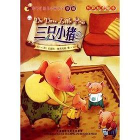 三只小猪(外研社幼儿学前识字中级)(外研社点读书)