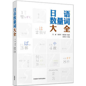 日语数量词大全