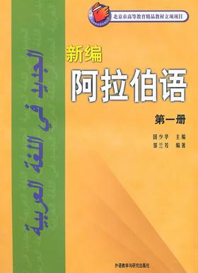 【外研社图书】新编阿拉伯语(1)(11新)(配光盘)——被广泛应用的