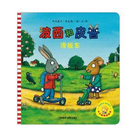 【外研社出品】小小聪明豆绘本第1辑/波西和皮普:滑板车