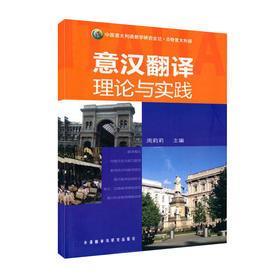 意汉翻译理论与实践