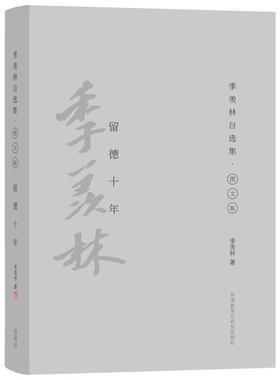 【外研社图书】留德十年(季羡林自选集精装彩色图文版)