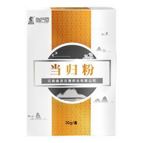 【买3送1】盘龙云海怡芝堂当归粉20g