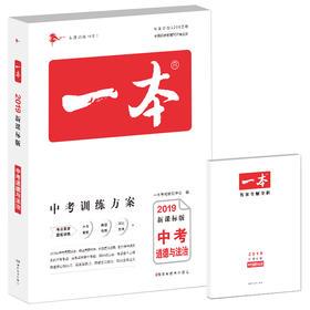 【开心图书】开心正版 一本·中考道德与法治训练方案(新课标版)