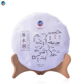 【10送1】2019春茶《落水洞》古树春茶 普洱纯料 生茶