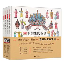 《穿越时空看文明——全景手绘中国史》(4册)