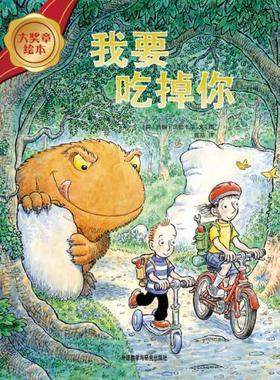 【外研社图书】大奖章绘本第2辑:我要吃掉你