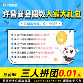许昌襄县1分钱招教大礼包