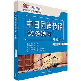 【外研社图书】中日同声传译实务演习日译中