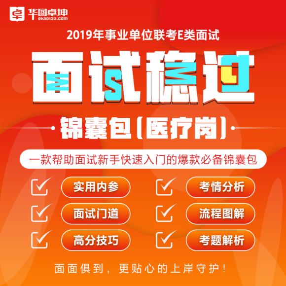 2019湖北省事業單位聯考E類面試錦囊