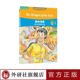 【外研社旗舰店】功夫传奇:功夫大师李小龙 世界名人小传英汉双语阅读