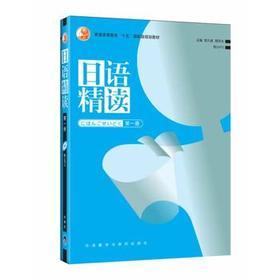 日语精读(1)