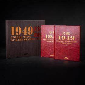 珍藏级  革命珍邮1949