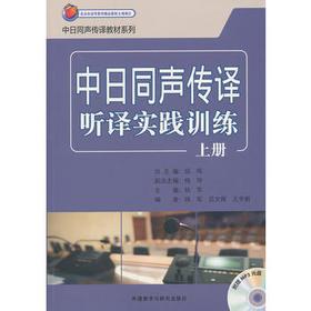 中日同声传译听译实践训练(上册)(Mp3版)