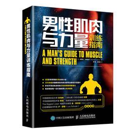 男性肌肉与力量训练指南 肌肉力量训练书健身书籍教程