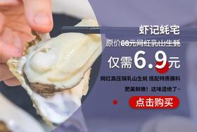 网红乳山生蚝来了!6.9抢购10只肥美生蚝 简直停不下来!(到店使用)