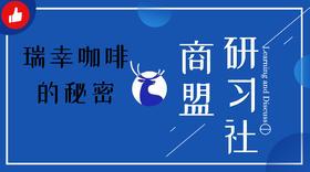 """【天津商盟】商盟研习社""""小蓝杯""""系列课程"""