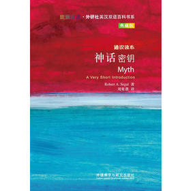 神话密钥(斑斓阅读.外研社英汉双语百科书系典藏版)