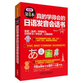 【外研社图书】真的学得会的日语发音会话书(图解第1本系列)