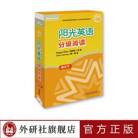 【外研社旗舰店】阳光英语分级阅读 高三下(9本读物+1本指导)(附MP3光盘)