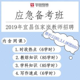 2019年宜昌伍家岗教师招聘笔试——应急备考班