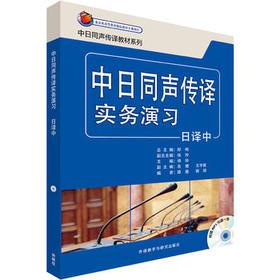 【外研社图书】中日同声传译实务演习(日译中)(配MP3光盘)