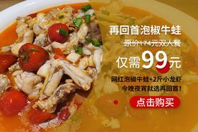 99元抢网红泡椒牛蛙+2斤小龙虾!今晚的夜宵就选再回首!