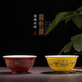 宝瓷林 中式粉彩圆满对碗套装