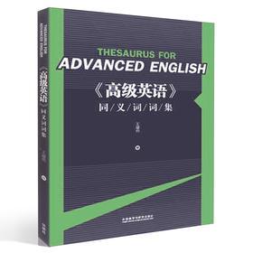【外研社图书】高级英语同义词词集