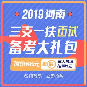 2019河南三支一扶面试备考大礼包