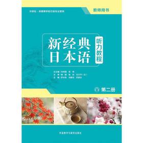 新经典日本语听力教程(第二册)(教师用书)
