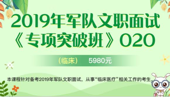 【臨床】2019年軍隊文職面試《專項突破班》O2O