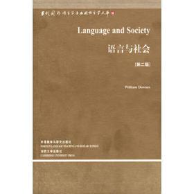 语言与社会(语言学文库-第3辑)
