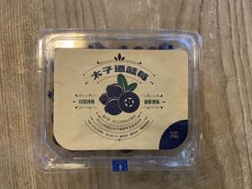 【鲜果预售】太子道丹江口1级蓝莓0.5斤