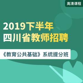 2019下半年四川省教师招聘《教育公共基础》系统提分班