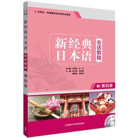 【外研社图书】新经典日本语会话教程(第四册)(配MP3光盘一张)
