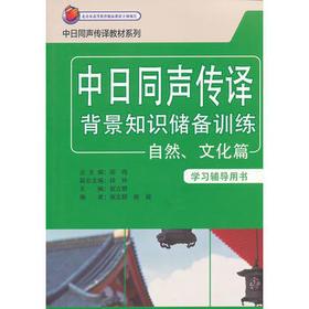 中日同声传译背景知识储备训练自然.文化篇(学习辅导用书)